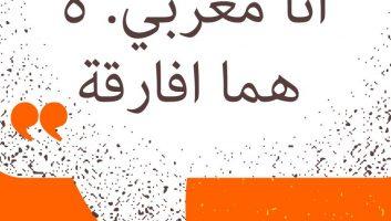 Semaine contre discriminations | Je suis …. donc… (version arabe)